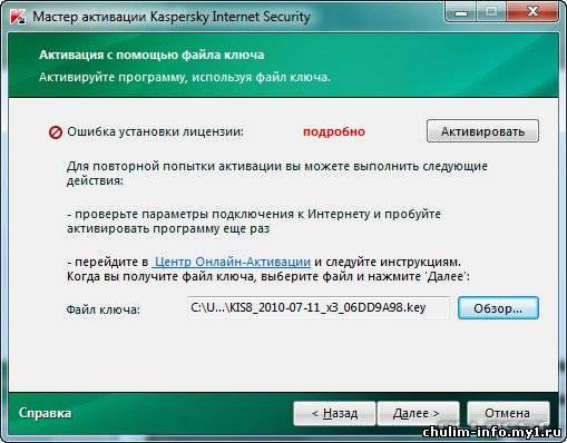 Инструкция Как вызвать меню активации касперского 2010 не через код